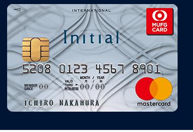 アイキャッチ画像:イニシャルカード
