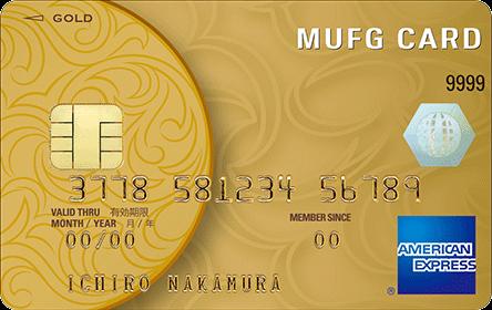 アイキャッチ画像:MUFGカード・ゴールド・アメリカン・エキスプレス・カード