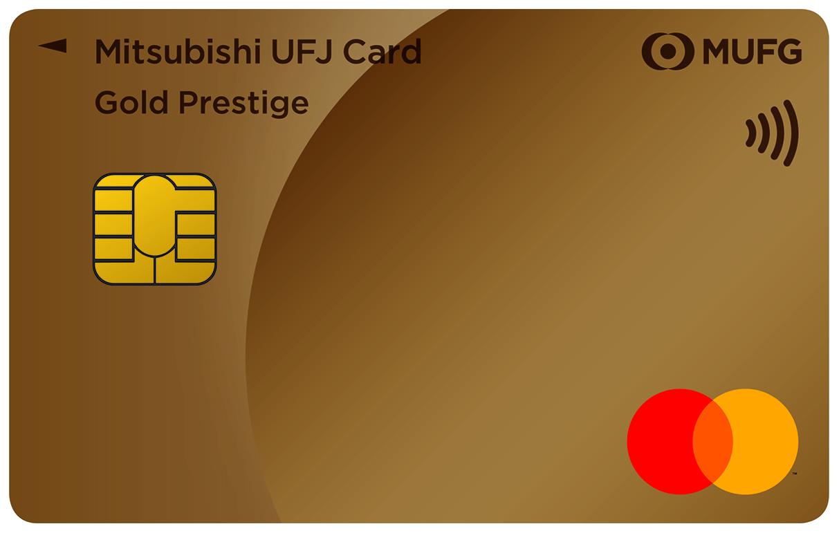 アイキャッチ画像:三菱UFJカード ゴールドプレステージ
