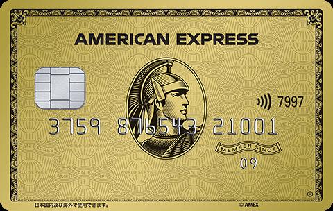 アイキャッチ画像:アメリカン・エキスプレス・ゴールド・カード