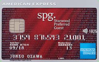 アイキャッチ画像:SPGアメリカン・エキスプレス・カード