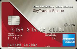 アイキャッチ画像:アメリカン・エキスプレス・スカイ・トラベラー・プレミア・カード
