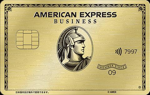 アイキャッチ画像:アメリカン・エキスプレス・ビジネス・ゴールド・カード