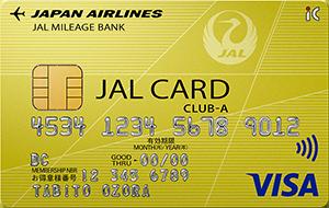 アイキャッチ画像:JALカード CLUB-Aカード