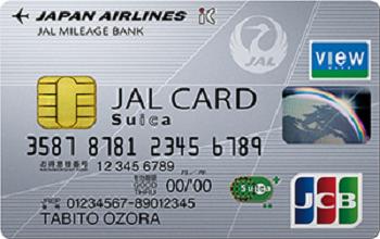 アイキャッチ画像:JALカードSuica 普通カード