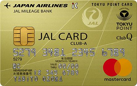 アイキャッチ画像:JALカード TOKYU POINT ClubQ CLUB-A カード