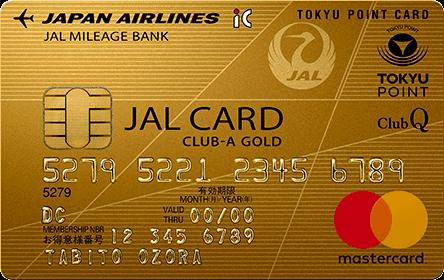 アイキャッチ画像:JALカード TOKYU POINT ClubQ CLUB-A ゴールドカード