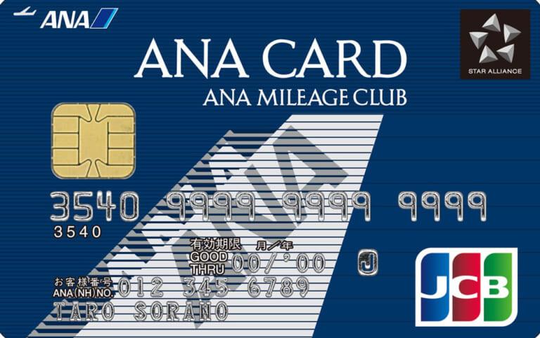 アイキャッチ画像:ANA 一般カード