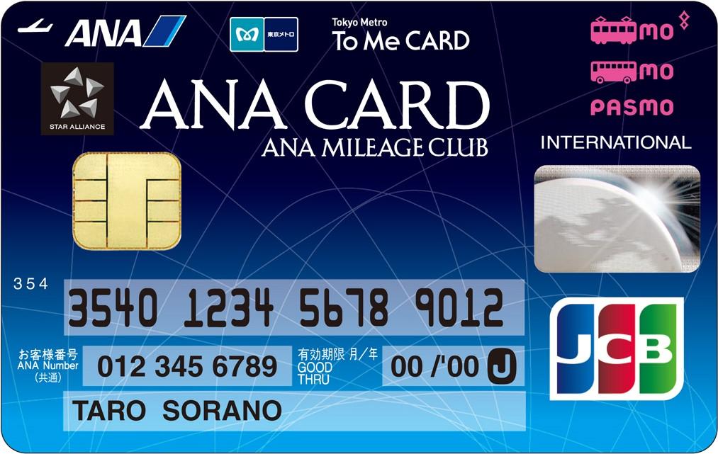 アイキャッチ画像:ANA To Me CARD PASMO JCB(ソラチカカード)