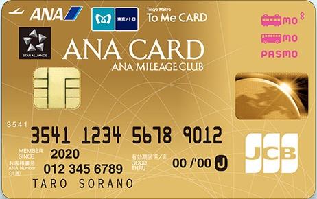 アイキャッチ画像:ANA To Me CARD PASMO JCB GOLD(ソラチカゴールドカード)