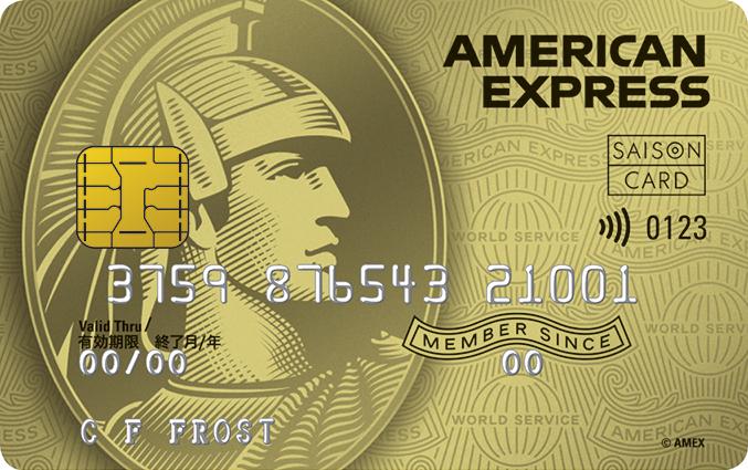 アイキャッチ画像:セゾンゴールド・アメリカン・エキスプレス・カード