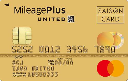 アイキャッチ画像:MileagePlusセゾンゴールドカード