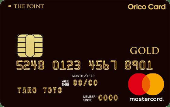 アイキャッチ画像:Orico Card THE POINT PREMIUM GOLD(オリコカード ザ ポイント プレミアム ゴールド)