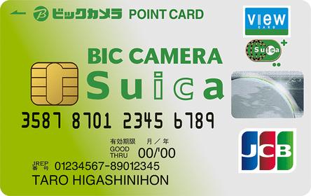 アイキャッチ画像:ビックカメラSuicaカード