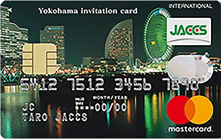 アイキャッチ画像:横浜インビテーションカード