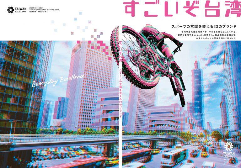 台湾貿易センター/「すごいぞ台湾」