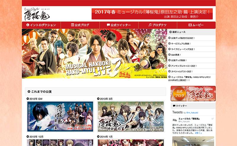 「薄桜鬼」公式サイト