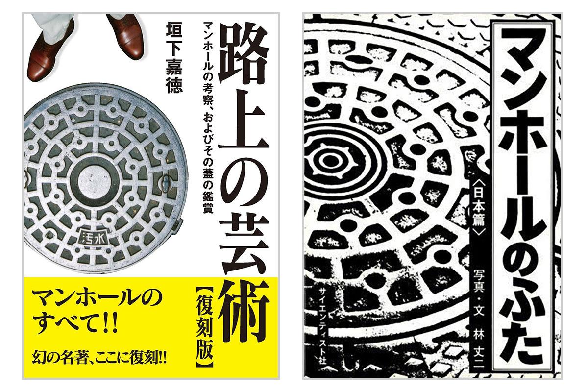 manhole_re_books2