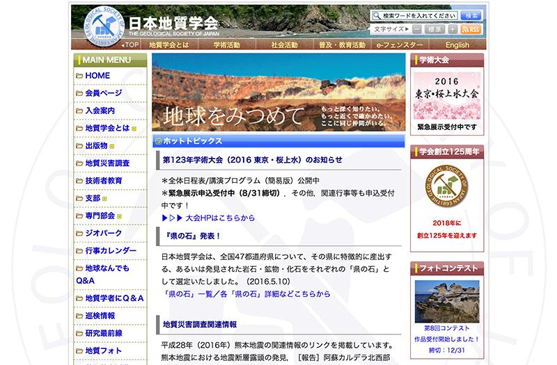日本地質学会