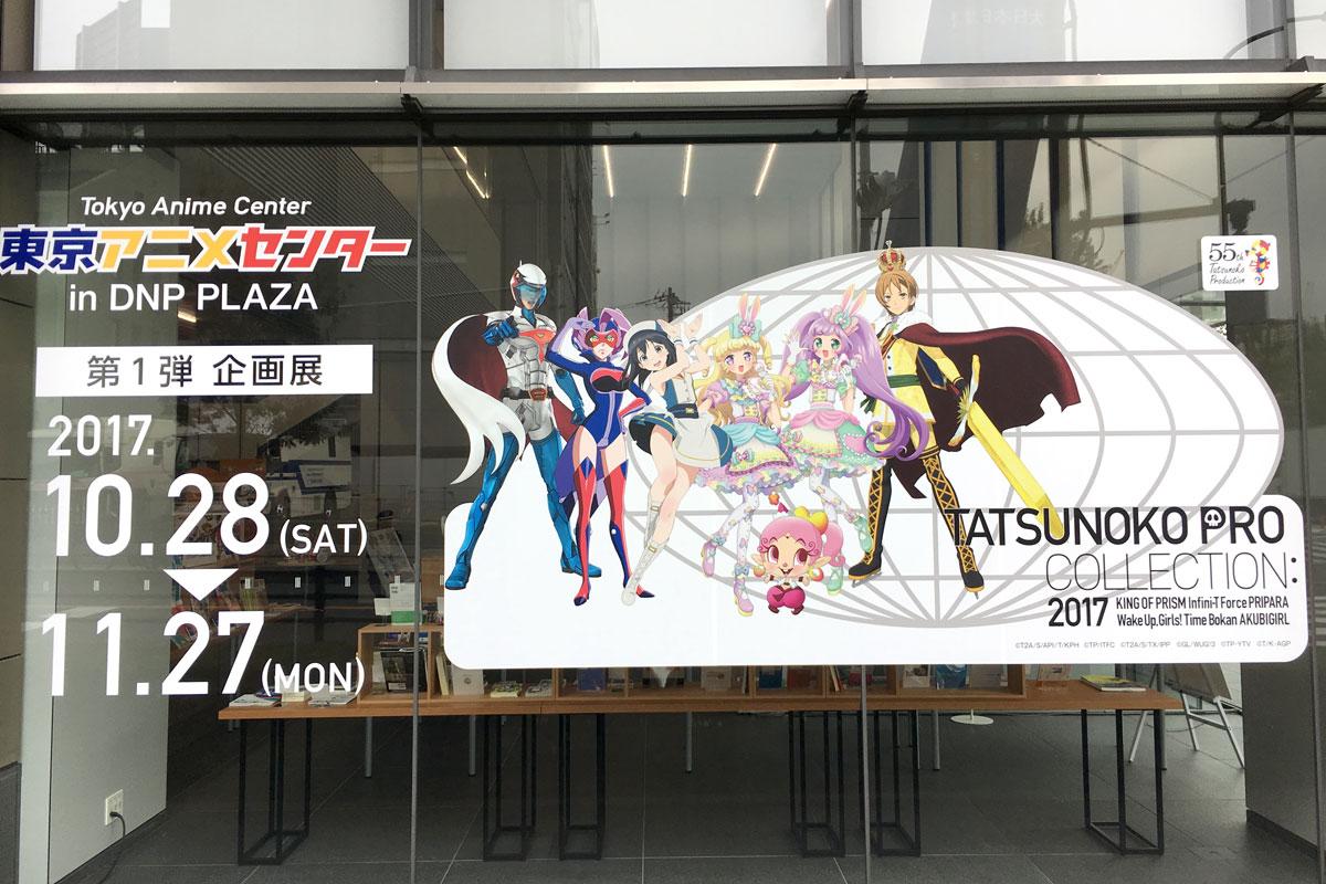 tokyo-animecenter_3365_re